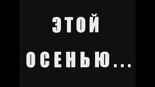 Самое мистическое место Свердловской области. Дидинский тоннель трейлер