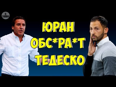 Сергей Юран: Тедеско как тренер ноль / Спартак Москва / Новости футбола