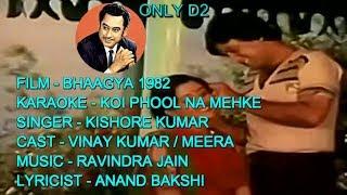 KOI PHOOL NA MEHKE KARAOKE HINDI 1ST TIME ON YouTube ONLY D2 KISHORE BHAAGYA 1982