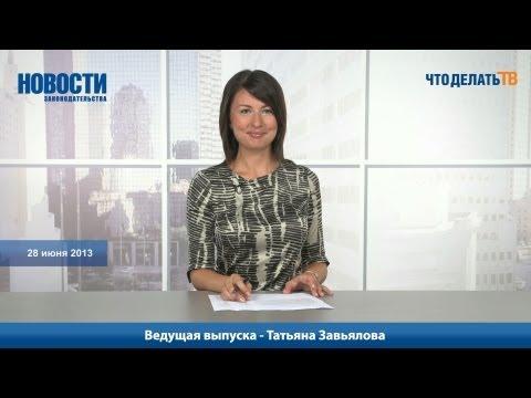 Новости законодательства. 28.06.2013
