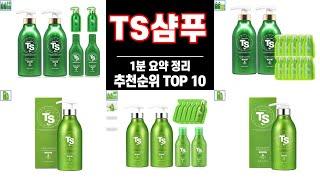 TS샴푸 추천 비교 순위 가성비 인기 구매 TOP 10