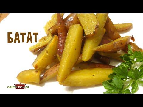 Что такое Батат и Как его готовить?