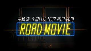 高橋優「STARTING OVER」期間生産限定盤 特典DVD ダイジェスト映像