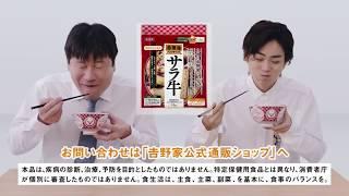 菅田将暉、佐藤二朗的吉野家廣告又來惹~ 這次是さ(sa)行苦手篇.