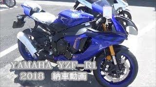 【モトブログ】YAMAHA YZF-R1 納車動画 2018