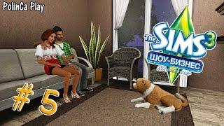 LP/Sims 3/Шоу-Бизнес/# 5/