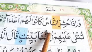 Download lagu BELAJAR NGAJI [makhraj dan tajwid] Surah Al-Ahqaf