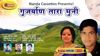gujriyan tara muni | Mohammad Aabid & meena rana | New Uttarakhandi Song | Latest Garhwali Song