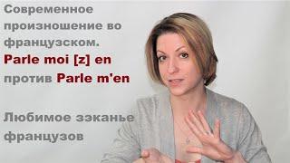 Современное произношение во французском. ПРОТИВ ПРАВИЛ!   видео уроки французского языка