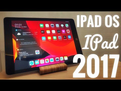 Ipad OS на Ipad 2017 - тормозит?