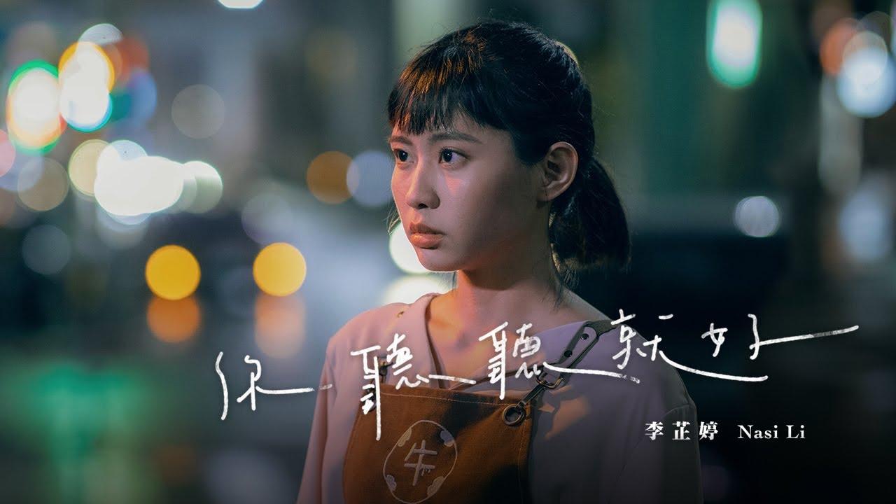 อัพเดท เพลงจีนและไต้หวันใหม่ล่าสุด 21/12/2020 | เพลงใหม่ เพลงใหม่ล่าสุด