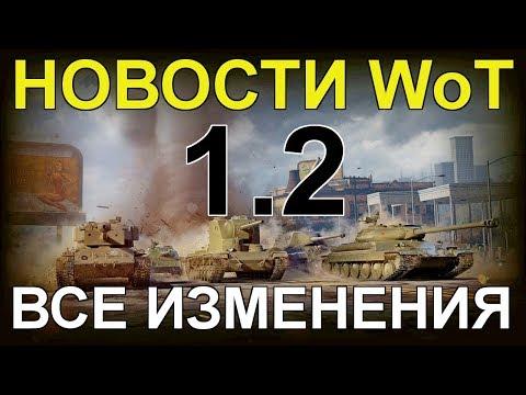 НОВОСТИ WoT: ОБНОВЛЕНИЕ 1.2 ПОЛНЫЙ СПИСОК ИЗМЕНЕНИЙ. Kanonenjagdpanzer 105 у НАС в МАГАЗИНЕ.