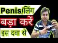 HOW TO INCREASE SIZE OF PENIS/HOMEO. MEDICINE FOR INCREASING SIZE OF PENIS/DR SHARMA'S TREATMENT