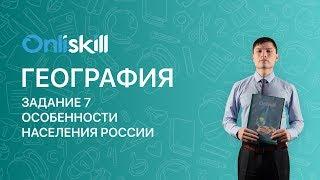 География ОГЭ: Задание 7. Особенности населения России