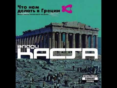 КАСТА -Что нам делать в Греции (альбом 2002)