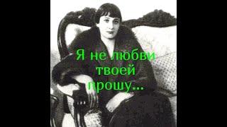 Я не любви твоей прошу... Стихи Анны Ахматовой