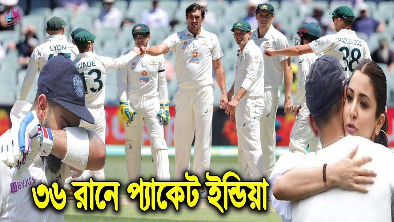 গরম খবর! মাত্র ৩৬ রানেই অল আউট দাদাবাবুরা! ইতিহাসের সবচেয়ে লজ্জার রেকর্ড গড়ল ভারত। India 36 all out