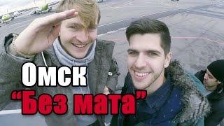"""Омск """"Без мата"""" [UsachevPOV]"""