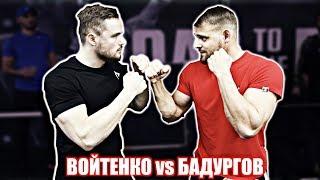 Турникмэн против MMA Бойца (Войтенко vs Бадургов)