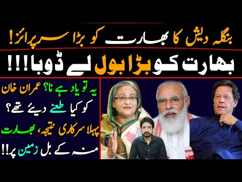 Bangladesh's 🇧🇩 BIG SURPRISE to India 🇮🇳 || Details By Essa Naqvi