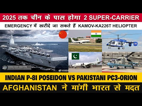 China will operate 4 aircraft carrier by 2025,Indian army emergency helicopter order,P8i vs PC3