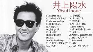 井上陽水 メドレー   井上陽水のベストソング - Yōsui Inoue 人気曲 201...
