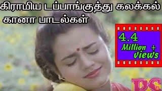 டப்பாங்குத்து கிராமிய கலக்கல் கானா  பாடல்கள் -Dappan kuthu Grmiya Kalakkal Gana Tamil H D Video Song thumbnail