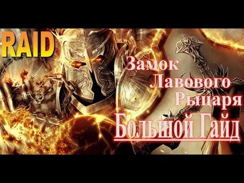 RAID Shadow Legends Замок Лавового Рыцаря | Fire Knight`s Castle (Большой Гайд)