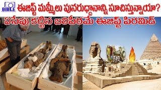 Egypt Mummies & Pyramids Mysteries Biblical Explanations by Telugu ||BibleUnknownFactsTelugu||