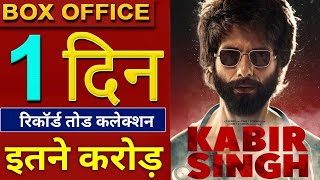 kabir singh 1st day collection, kabir singh box office collection day 1, shahid kapoor, Kiara advani
