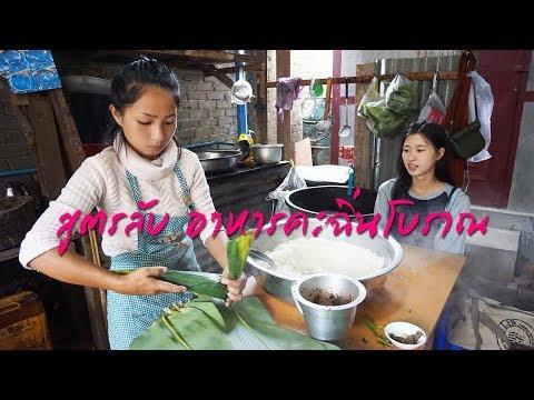 สุดปลายฟ้าเมียนมาร์ที่พูตาโอ EP.9 สาวคะฉิ่นเปิดสูตรลับต้นตำหรับอาหารคะฉิ่นโบราณ