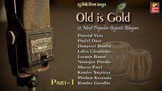 પ્રાચિન ભજનો Old is Gold Gujarati Devotional songs. PART-1
