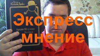 """Артур Конан Дойл """"Архив Шерлока Холмса"""""""