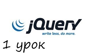 jQuery уроки #1. Введение