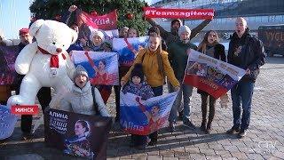 Как Алину Загитову в Минске поддерживают фанаты Чемпионат Европы по фигурному катанию 2019