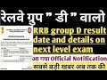 Railway group d result 2018 Big Update    Rrb group d 2018 result, rrb result 23 january New update