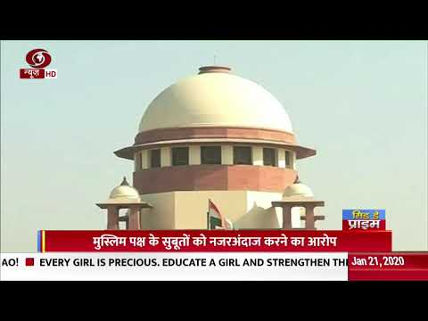 Peace Party files curative petition in SC against Ayodhya verdict