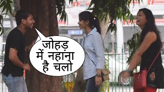Johad Me Nhaenge Prank In Delhi On Cute Girl By Desi Boy With Twist Epic Reaction