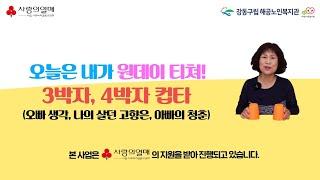 """[강동구립 해공노인복지관] 온라인 재능기부 """"…"""