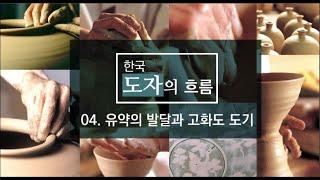 [한국 도자의 흐름 4] 유약의 발달과 고화도 도기 편