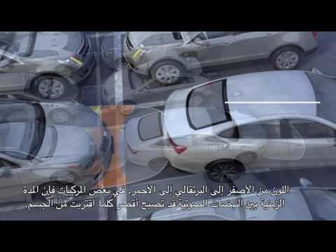 Front and Rear Park Assist - Chevrolet Safety