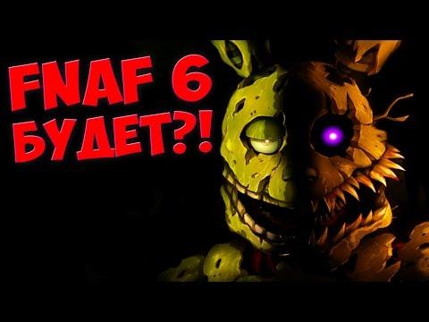 FNAF 6 БУДЕТ?! ★ ФИЛЬМ ФНАФ ★ FNAF на ANDROID