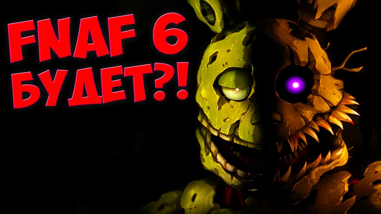 FNAF 6 БУДЕТ?! ★ ФИЛЬМ ФНАФ ★ FNAF на ANDROID - YouTube