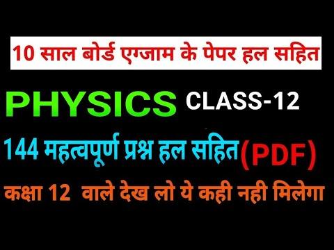 Physics का सबसे महत्वपूर्ण प्रश्न/Class 12 Physics Hindi Medium/UP Board Exam 2019/