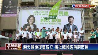趙天麟後援會成立 痛批韓國瑜落跑市長-民視新聞