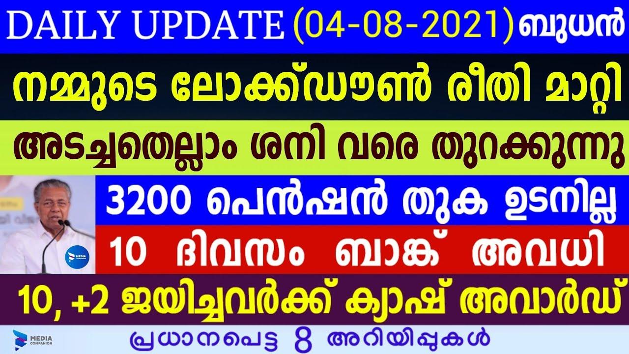 ലോക്ക്ഡൗൺ രീതി മാറ്റി അടച്ചതെല്ലാം ശനി വരെ പെൻഷൻ Gas cylinder Lockdown news Kerala Daily update news