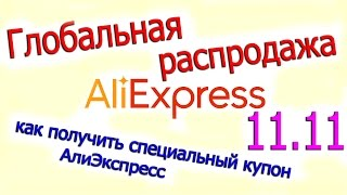 Как получить купон Aliexpress(11.11 - ГРАНДИОЗНАЯ РАСПРОДАЖА. В этом видео я покажу как получить купон aliexpress бесплатно. Купоны Aliexpress позволя..., 2016-10-29T16:04:01.000Z)