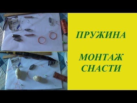 как собрать снасть пружину на леща для летней рыбалки