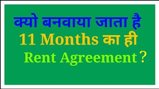 Why only 11 months rent agreement? || Pawanji technical