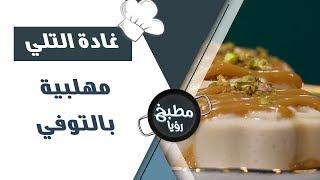 مهلبية بالتوفي - غادة التلي